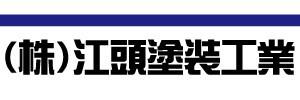 株式会社江頭塗装工業