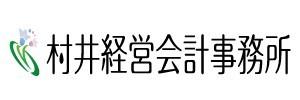 村井経営会計 事務所