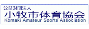 公益財団法人小牧市体育協会