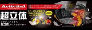 (株)グッズマン ―Activitalー