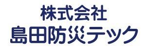 株式会社島田防災テック