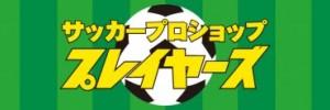 サッカーショッププレイヤーズ旭川店