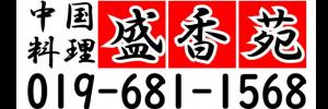中国料理 盛香苑