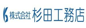 株式会社 杉田工務店