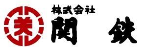 株式会社 関鉄