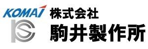 株式会社駒井製作所