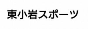 東小岩スポーツ